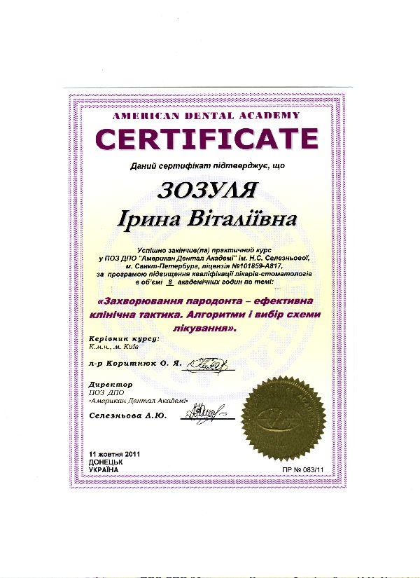 Стоматология Донецк - Детский стоматолог - Стоматолог Донецк - 1