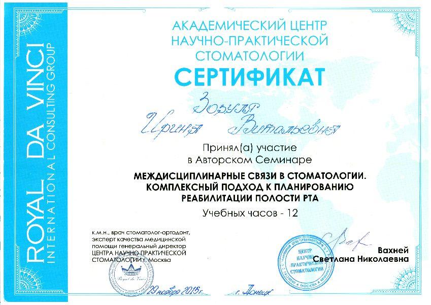 Стоматология Донецк - Детский стоматолог - Стоматолог Донецк - 10