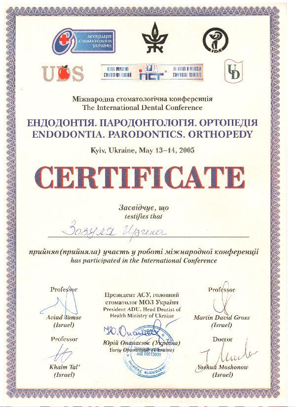 Стоматология Донецк - Детский стоматолог - Стоматолог Донецк - 11
