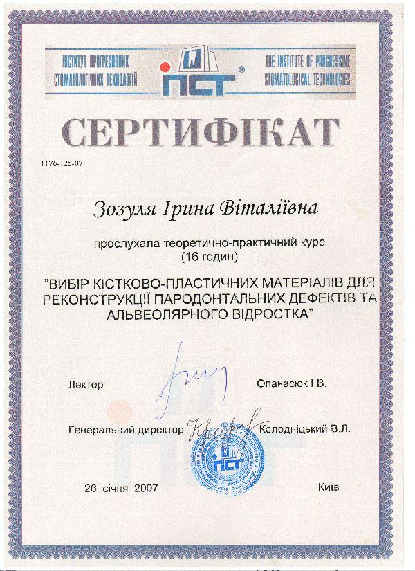 Стоматология Донецк - Детский стоматолог - Стоматолог Донецк - 12