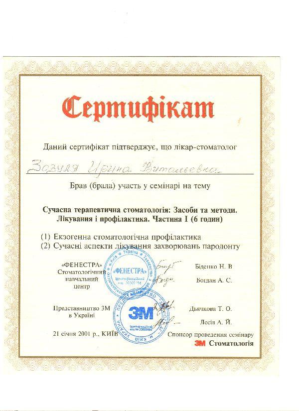 Стоматология Донецк - Детский стоматолог - Стоматолог Донецк - 14