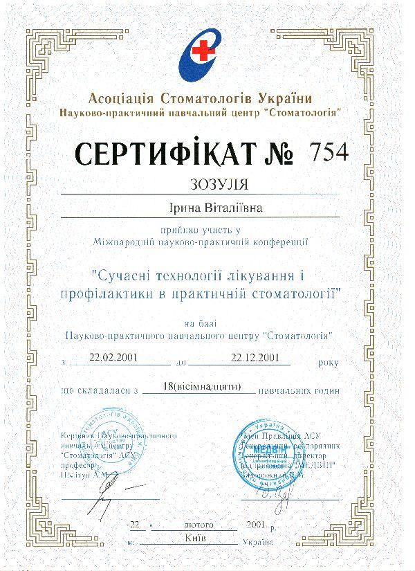 Стоматология Донецк - Детский стоматолог - Стоматолог Донецк - 5