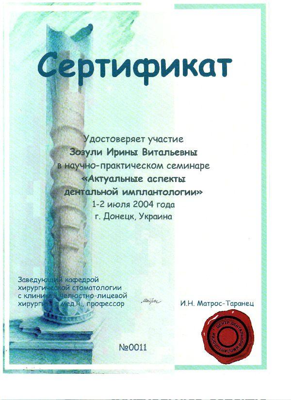 Стоматология Донецк - Детский стоматолог - Стоматолог Донецк - 6