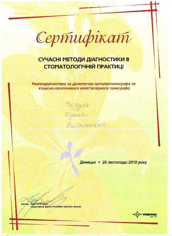 Стоматология Донецк - Детский стоматолог - Стоматолог Донецк - 7