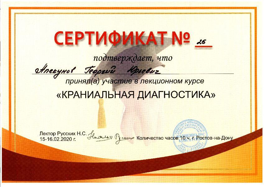 Стоматология Донецк - Детский стоматолог - Стоматолог Донецк - apekunov1