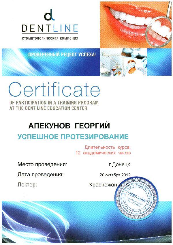 Стоматология Донецк - Детский стоматолог - Стоматолог Донецк - apekunov10