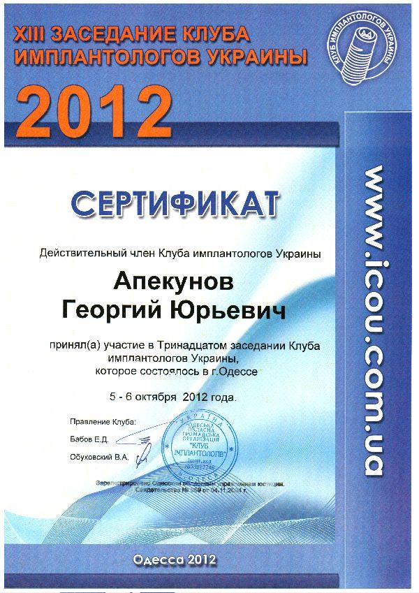 Стоматология Донецк - Детский стоматолог - Стоматолог Донецк - apekunov11