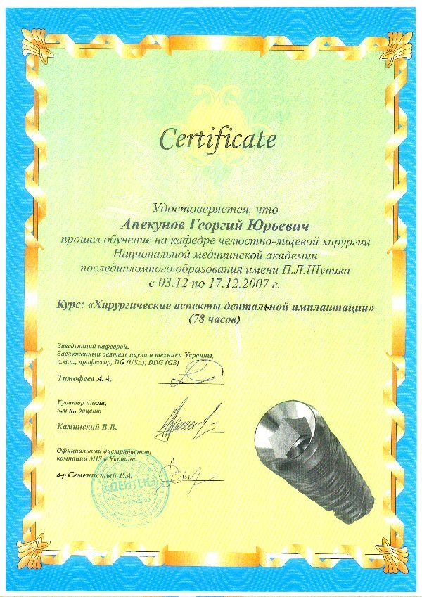 Стоматология Донецк - Детский стоматолог - Стоматолог Донецк - apekunov12