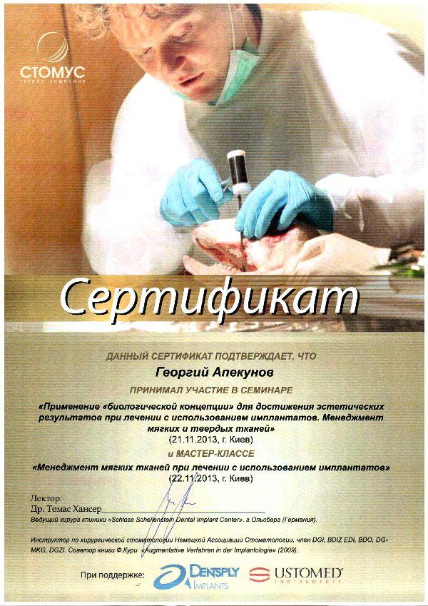 Стоматология Донецк - Детский стоматолог - Стоматолог Донецк - apekunov13
