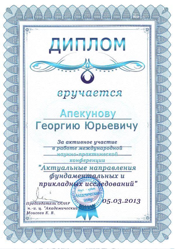 Стоматология Донецк - Детский стоматолог - Стоматолог Донецк - apekunov15