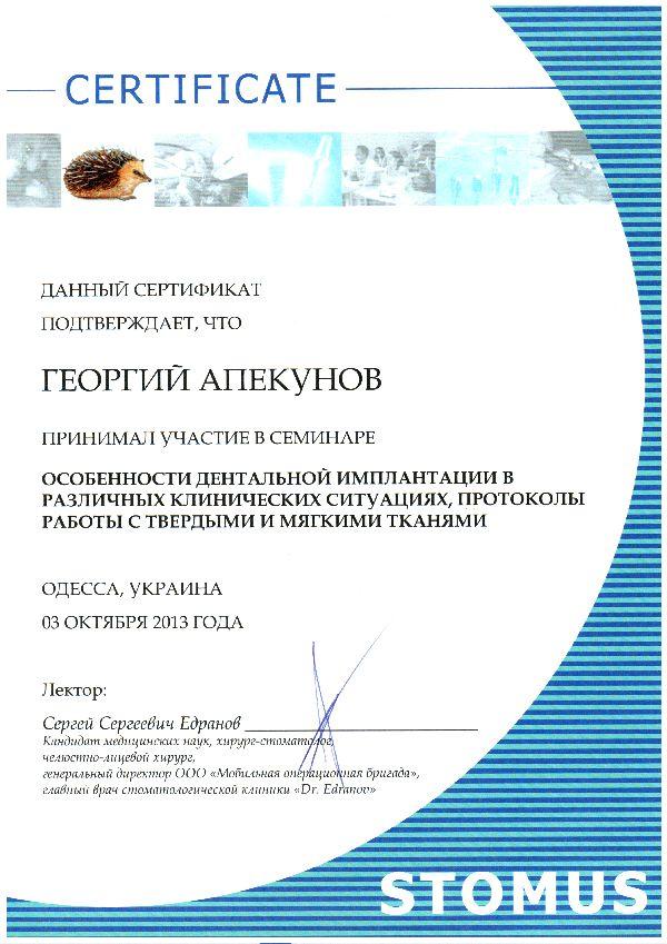 Стоматология Донецк - Детский стоматолог - Стоматолог Донецк - apekunov16