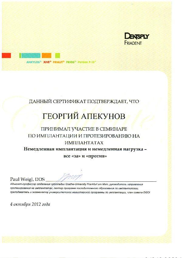 Стоматология Донецк - Детский стоматолог - Стоматолог Донецк - apekunov17