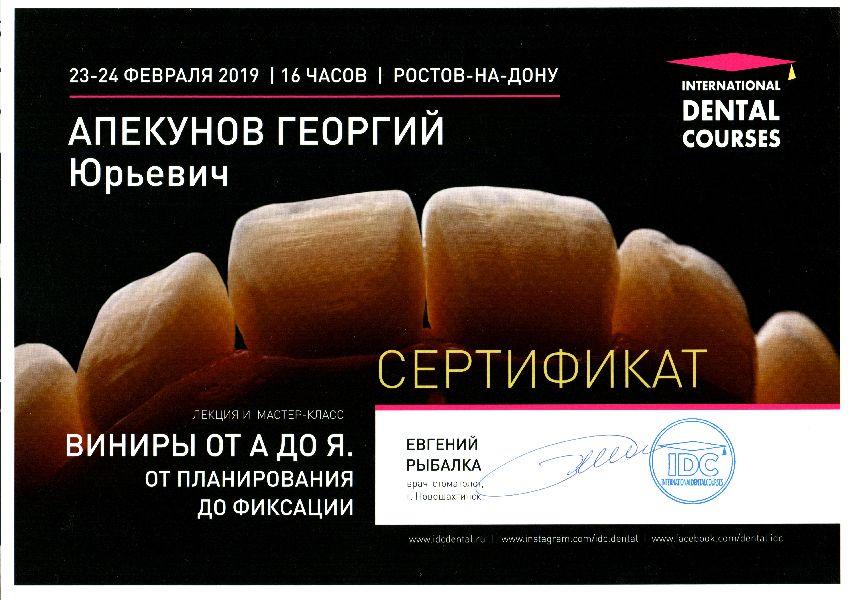 Стоматология Донецк - Детский стоматолог - Стоматолог Донецк - apekunov2