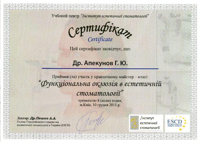 Стоматология Донецк - Детский стоматолог - Стоматолог Донецк - apekunov3