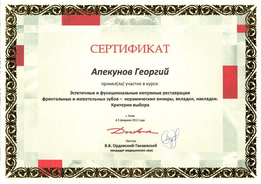 Стоматология Донецк - Детский стоматолог - Стоматолог Донецк - apekunov4