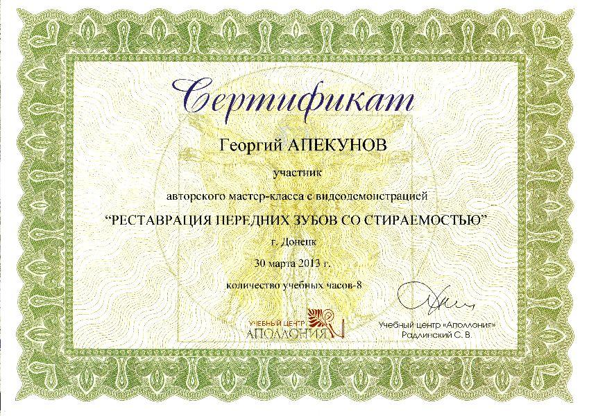 Стоматология Донецк - Детский стоматолог - Стоматолог Донецк - apekunov5