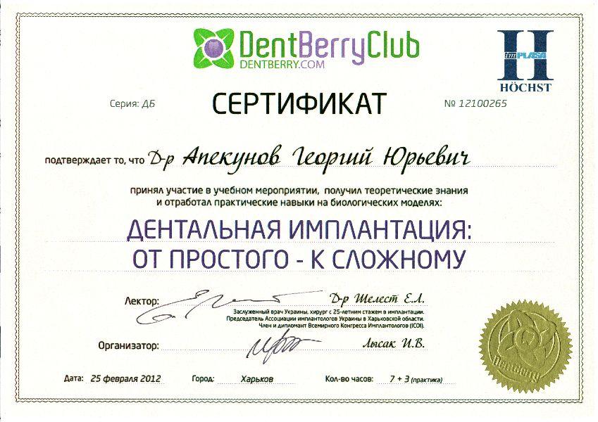 Стоматология Донецк - Детский стоматолог - Стоматолог Донецк - apekunov7