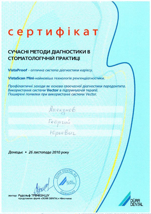 Стоматология Донецк - Детский стоматолог - Стоматолог Донецк - apekunov8
