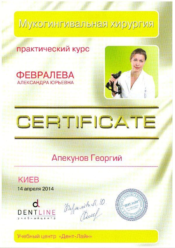 Стоматология Донецк - Детский стоматолог - Стоматолог Донецк - apekunov9