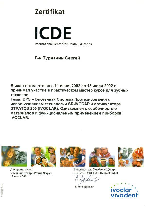 Стоматология Донецк - Детский стоматолог - Стоматолог Донецк - 11 1