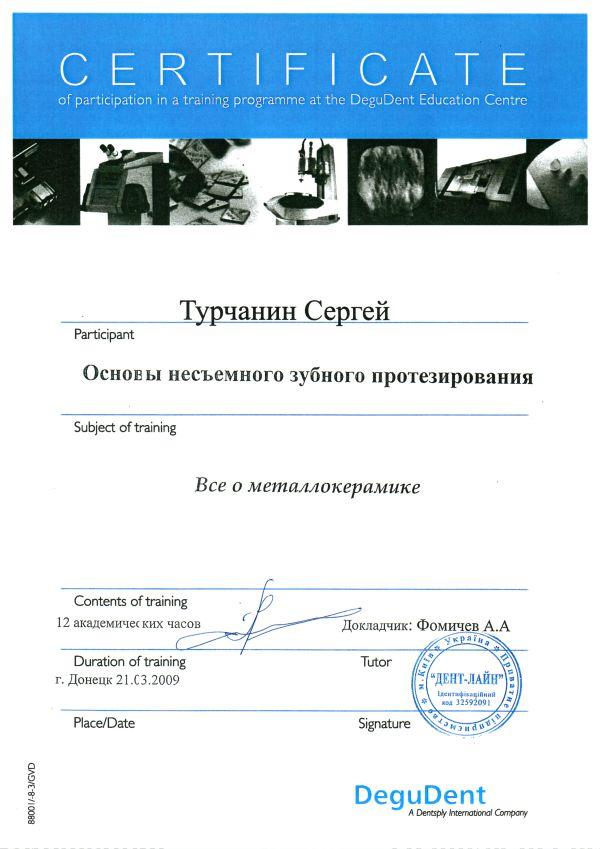 Стоматология Донецк - Детский стоматолог - Стоматолог Донецк - 13 1