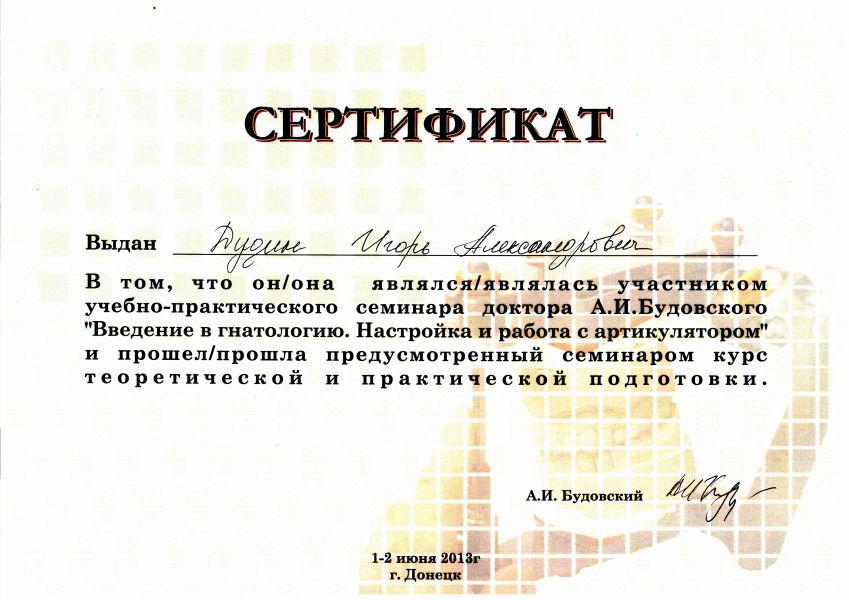 Стоматология Донецк - Детский стоматолог - Стоматолог Донецк - 13