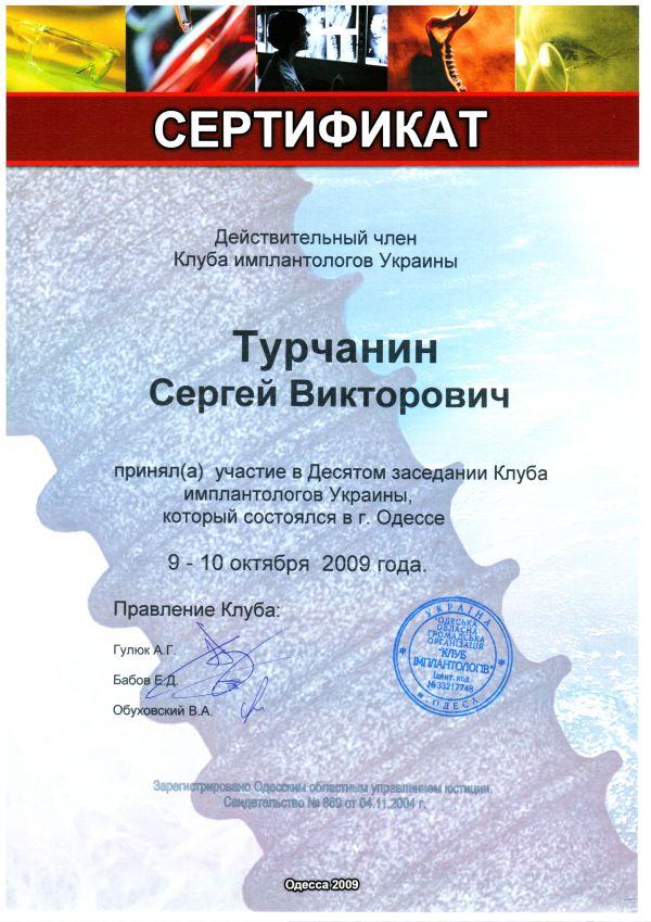Стоматология Донецк - Детский стоматолог - Стоматолог Донецк - 16