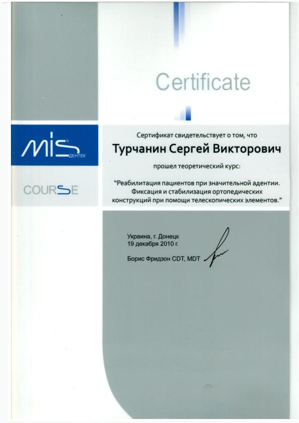 Стоматология Донецк - Детский стоматолог - Стоматолог Донецк - 17