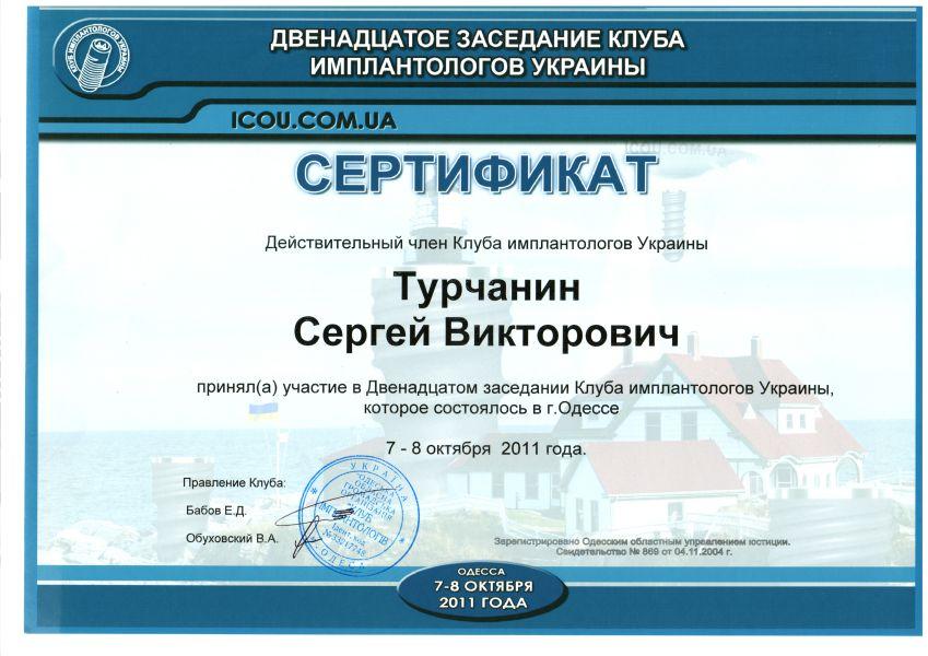 Стоматология Донецк - Детский стоматолог - Стоматолог Донецк - 2 2