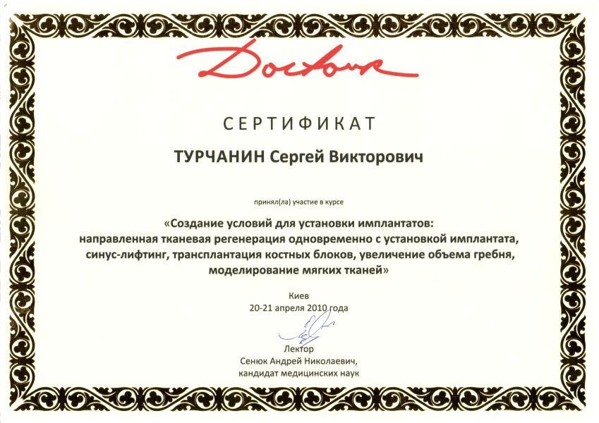 Стоматология Донецк - Детский стоматолог - Стоматолог Донецк - 3 2