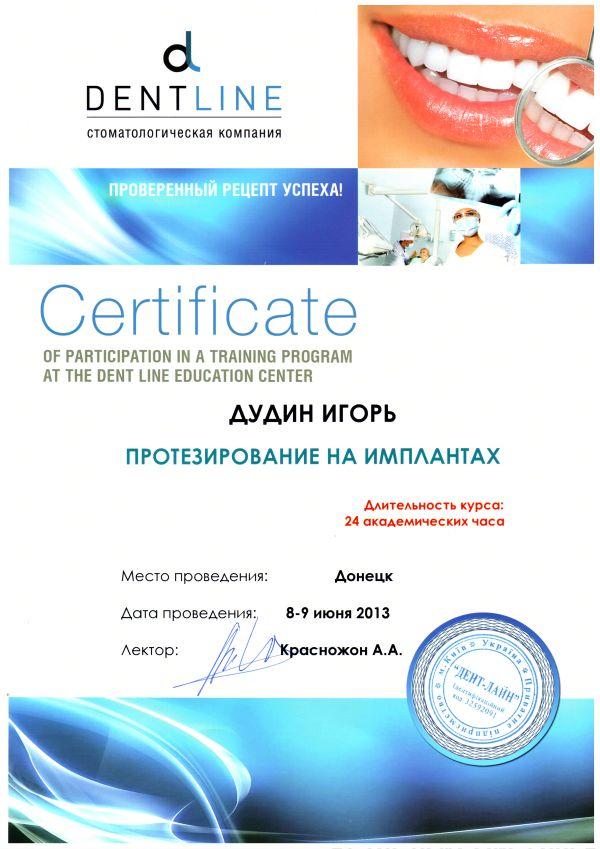 Стоматология Донецк - Детский стоматолог - Стоматолог Донецк - 3