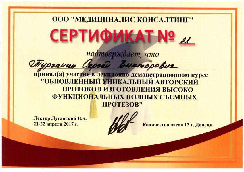 Стоматология Донецк - Детский стоматолог - Стоматолог Донецк - 4 2