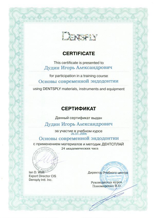 Стоматология Донецк - Детский стоматолог - Стоматолог Донецк - 4