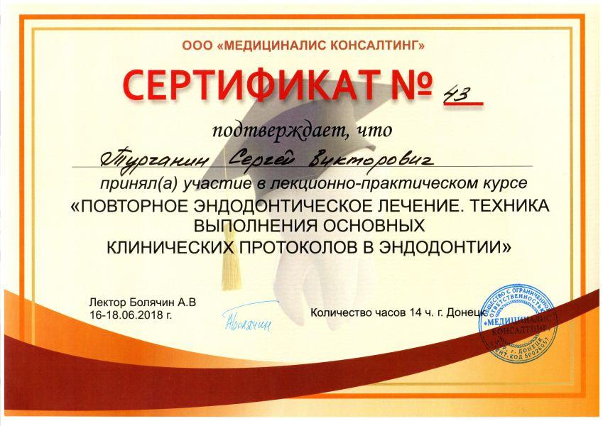 Стоматология Донецк - Детский стоматолог - Стоматолог Донецк - 5 1
