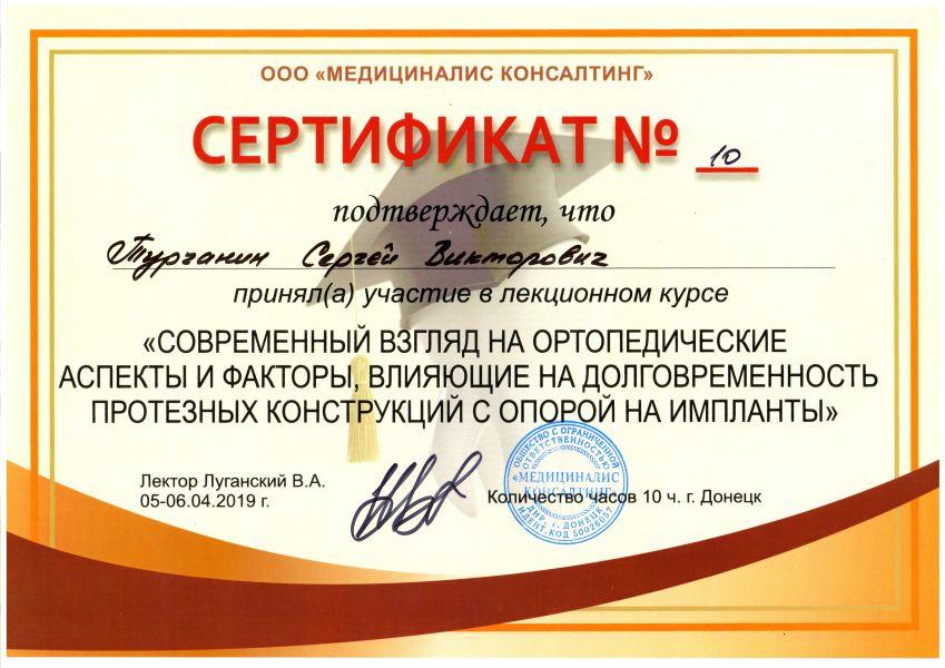 Стоматология Донецк - Детский стоматолог - Стоматолог Донецк - 6 2