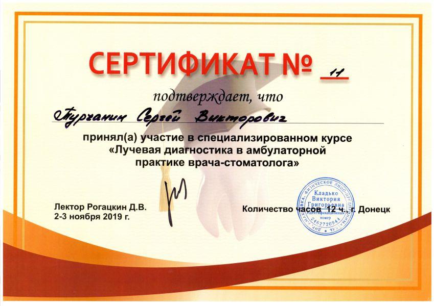 Стоматология Донецк - Детский стоматолог - Стоматолог Донецк - 7 2