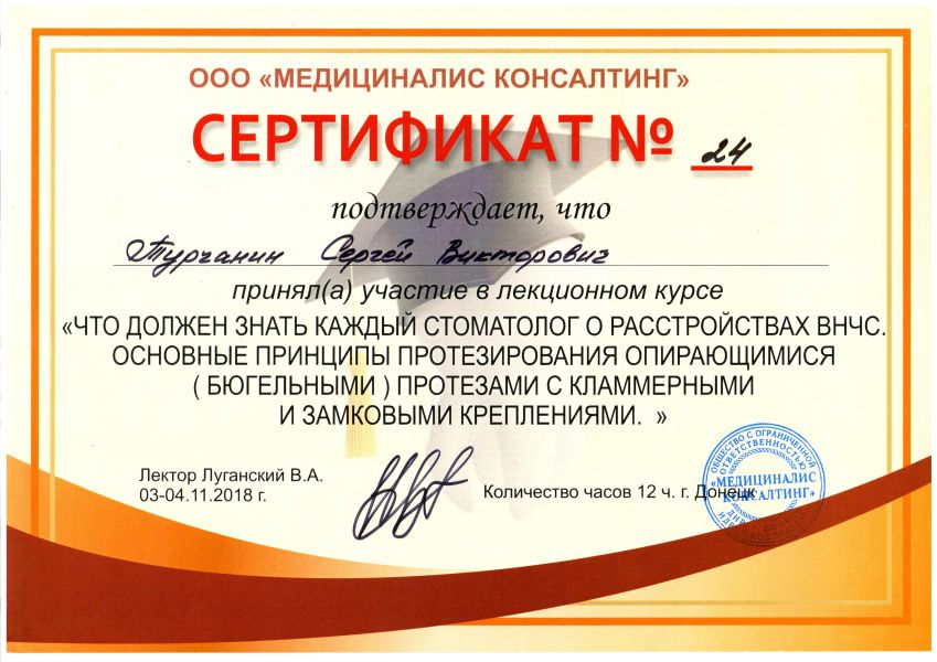 Стоматология Донецк - Детский стоматолог - Стоматолог Донецк - 8 2
