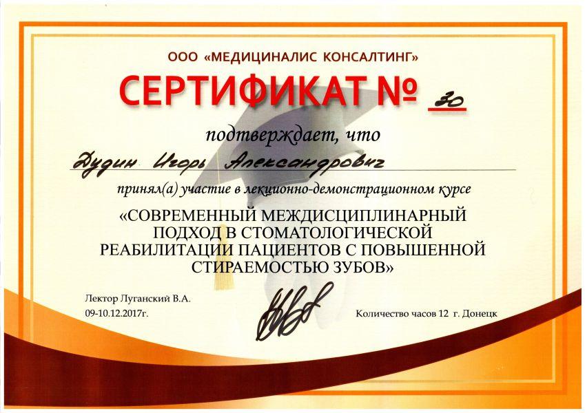 Стоматология Донецк - Детский стоматолог - Стоматолог Донецк - 8