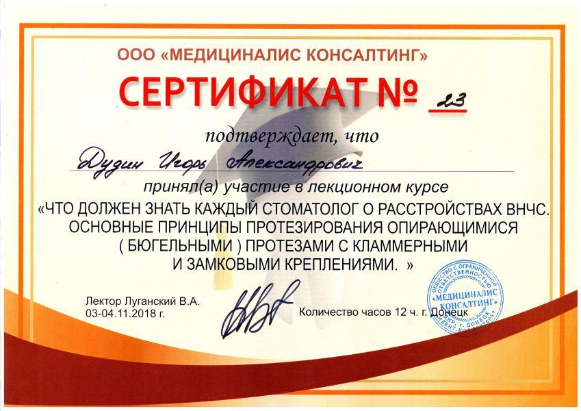 Стоматология Донецк - Детский стоматолог - Стоматолог Донецк - 9
