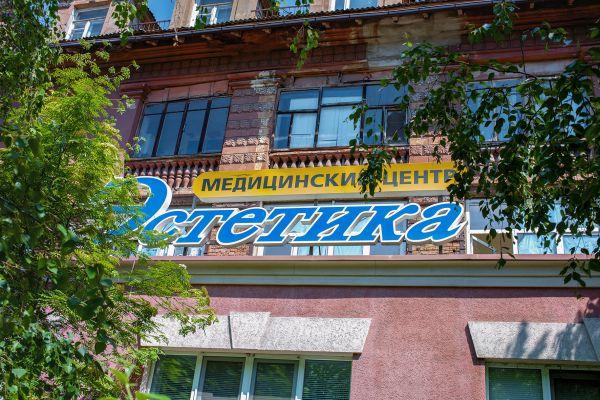 Стоматология Донецк - Детский стоматолог - Стоматолог Донецк - fasad1