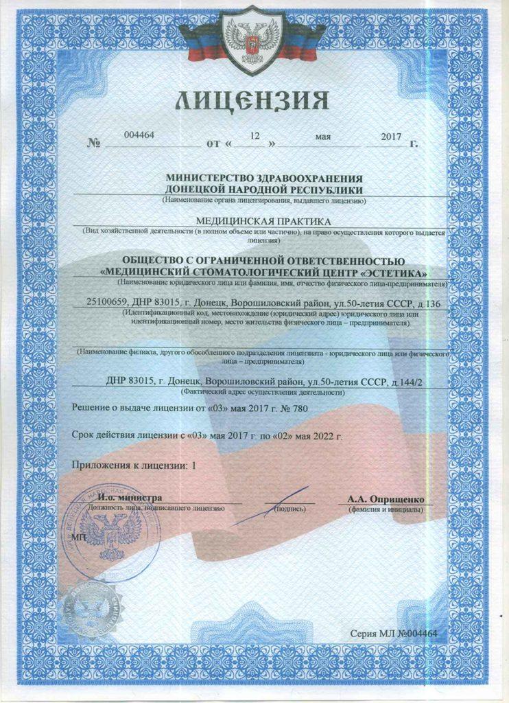 Стоматология Донецк - Детский стоматолог - Стоматолог Донецк - licdnr