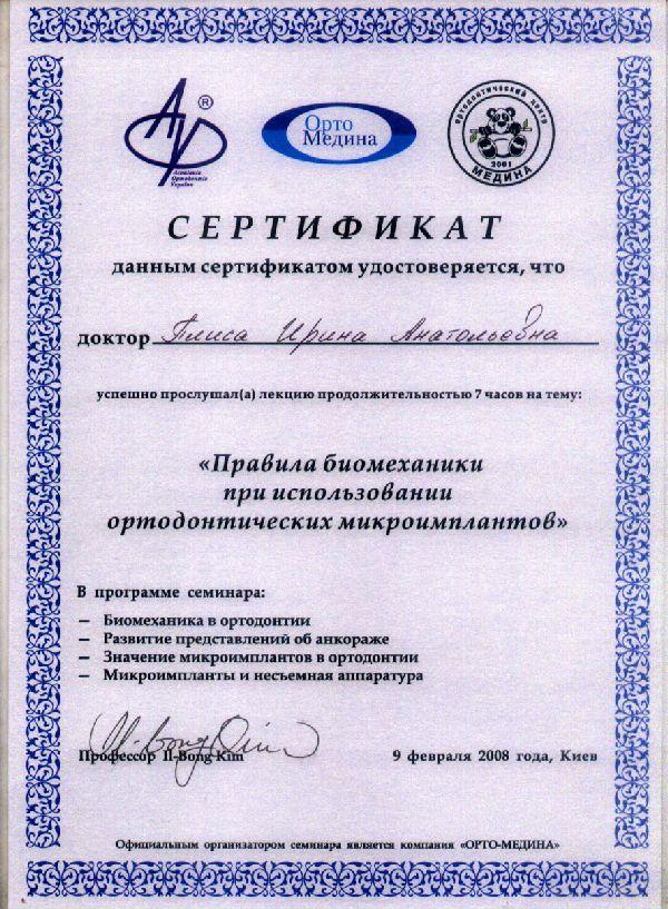 Стоматология Донецк - Детский стоматолог - Стоматолог Донецк - 2008 1