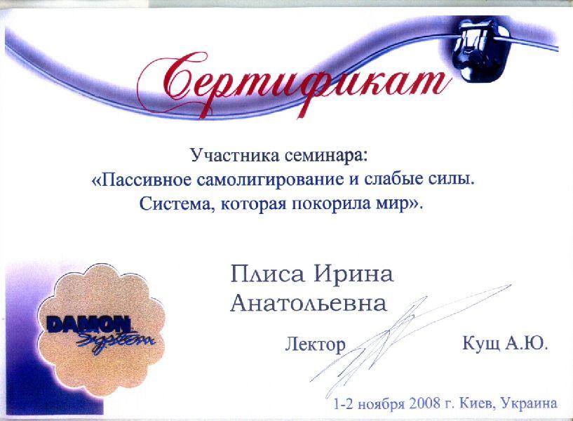 Стоматология Донецк - Детский стоматолог - Стоматолог Донецк - 2008 3