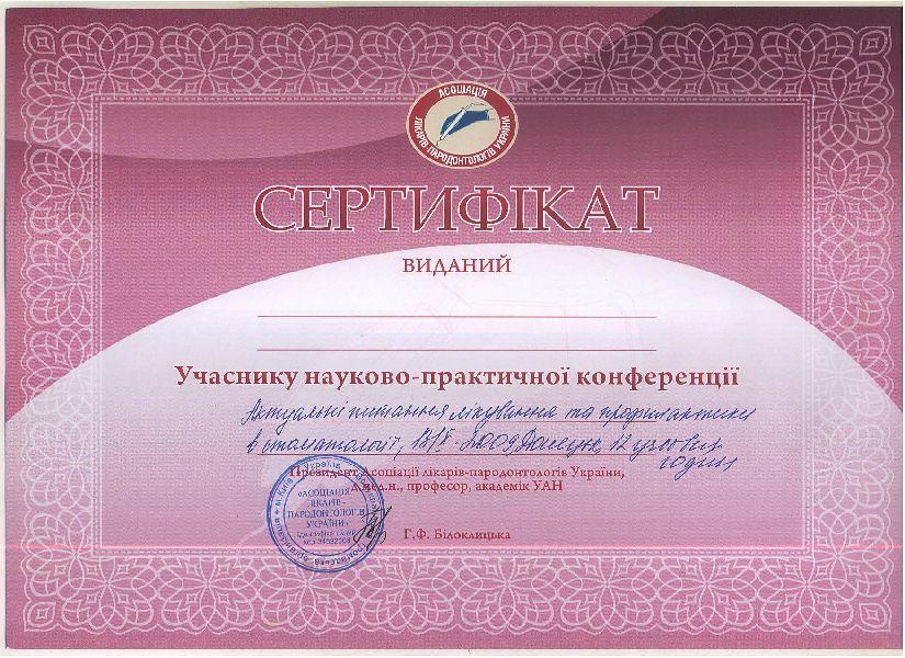 Стоматология Донецк - Детский стоматолог - Стоматолог Донецк - 2009 1