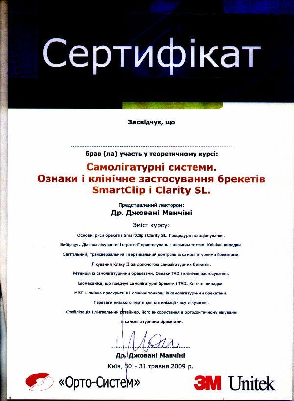 Стоматология Донецк - Детский стоматолог - Стоматолог Донецк - 2009 2