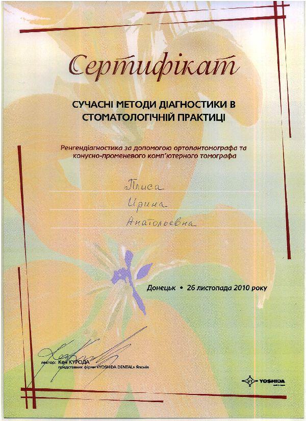Стоматология Донецк - Детский стоматолог - Стоматолог Донецк - 2010 1