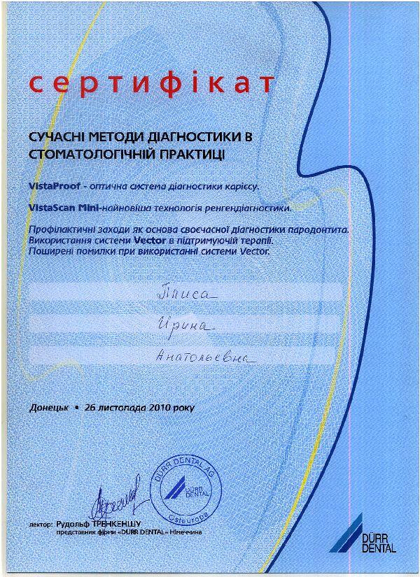 Стоматология Донецк - Детский стоматолог - Стоматолог Донецк - 2010 2