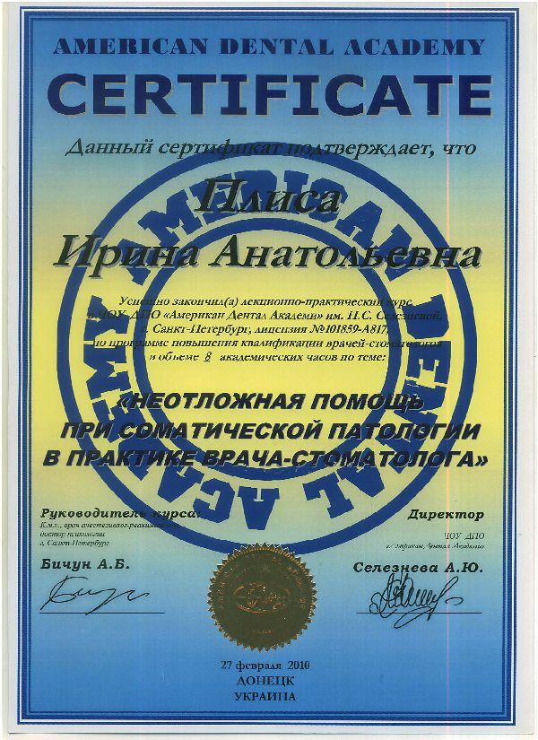 Стоматология Донецк - Детский стоматолог - Стоматолог Донецк - 2010 3