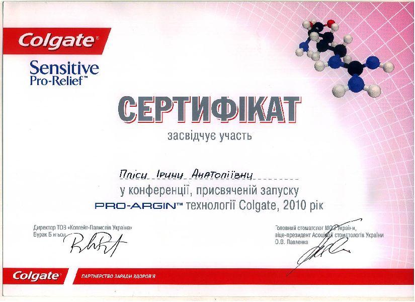Стоматология Донецк - Детский стоматолог - Стоматолог Донецк - 2010 4
