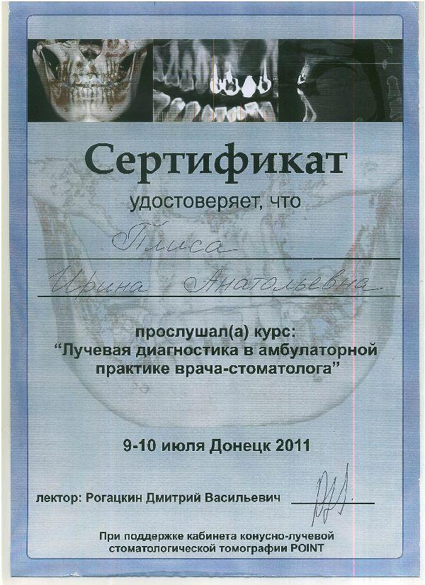 Стоматология Донецк - Детский стоматолог - Стоматолог Донецк - 2011 1